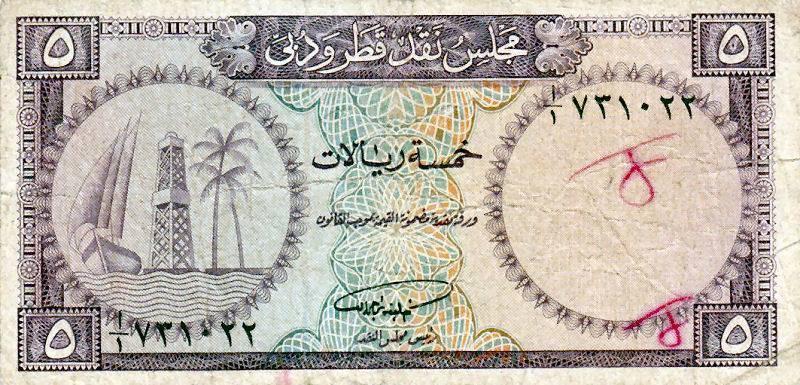 Otkup novčanica Qatar & Dubai Currency Board