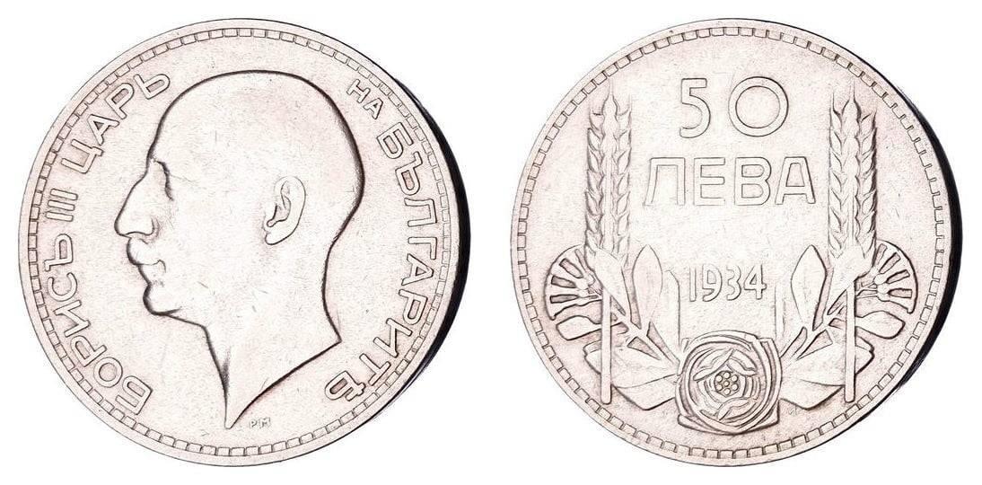 Otkup bugarskih kovanica