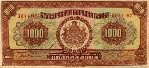 otkup bugarskih novčanica