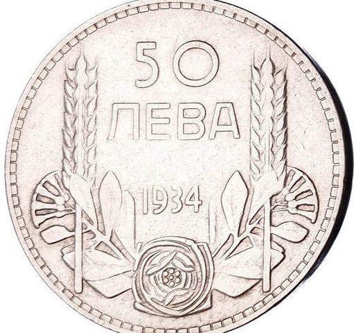 https://www.monetalis.hr/wordpress/wp-content/uploads/2017/07/Otkup-bugarskih-kovanica-095-858-6377-521x480.jpg