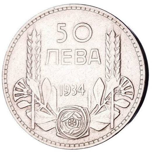 Otkup bugarskih kovanica - 095 858 6377