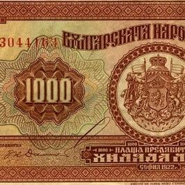 Otkup bugarskih novcanica - 095 858 6377