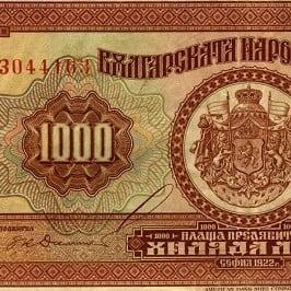 https://www.monetalis.hr/wordpress/wp-content/uploads/2017/07/Otkup-bugarskih-novcanica-095-858-6377.jpg