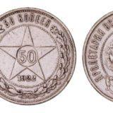 Otkup ruskih kovanica, novčanica i odlikovanja.