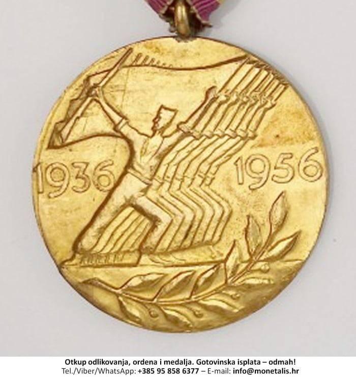 Otkupljujemo odlikovanje Medalja Saveza boraca za Jugoslavene u internacionalnim brigadama u Španjolskoj 1936-1939 - 095 858 6377